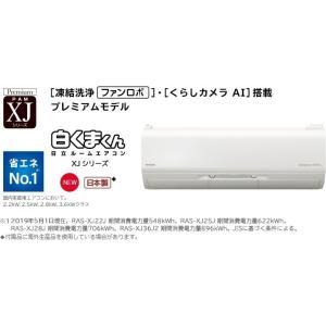 日立ルームエアコン 白くまくん【RAS-XJ56J 2(W)】単相200V電源 18畳程度用