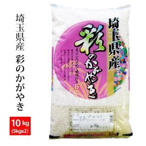 埼玉産彩のかがやき29年産 白米10kg(5kgx2)/送料...