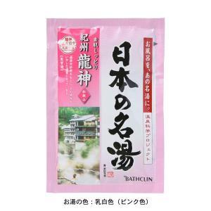 入浴剤 粉末入浴剤 バスクリン 日本の名湯 紀州龍神...