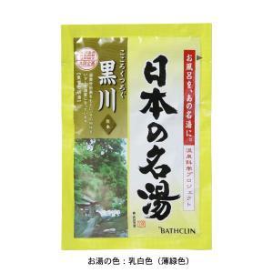 入浴剤 粉末入浴剤 バスクリン 日本の名湯 黒川 内野 UCHINO ウチノ