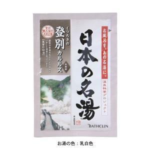 入浴剤 粉末入浴剤 バスクリン 日本の名湯 登別カルルス...