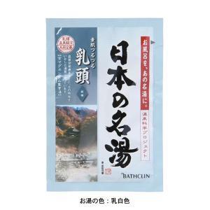 入浴剤 粉末入浴剤 バスクリン 日本の名湯 乳頭 内野 UCHINO ウチノ