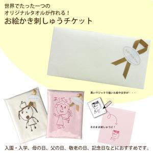 オリジナル オーダー刺繍 タオル 世界で1枚 お絵かき刺しゅうタオルチケット2枚 セット ピンク×アイボリー ウチノタオル|uchino