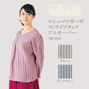 送料無料  内野 UCHINOマシュマロガーゼストライプタックプルオーバー L 着丈 68cm 身巾 59cm 裄丈 70cm