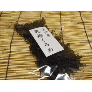 【送料無料】お得な5袋セットです。大分県産 豊後水道のくろめ 20g×5 乾燥くろめ/刻みくろめ/クロメ大分名産|uchinokaisan|03