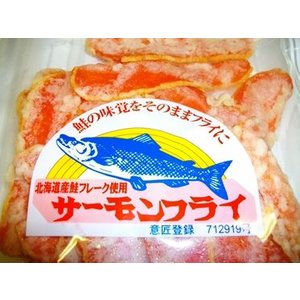 【送料無料】鮭の味覚をそのままフライに。北海道産鮭フレーク使用 サーモンフライ 170g|uchinokaisan|02
