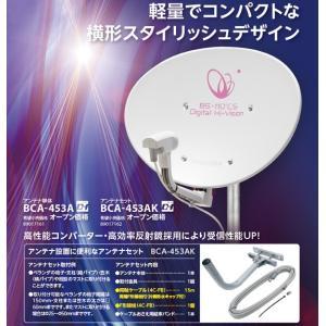 東芝 BS/110度CSアンテナ 取付け金具付き BCA-453AK|uchinoneko
