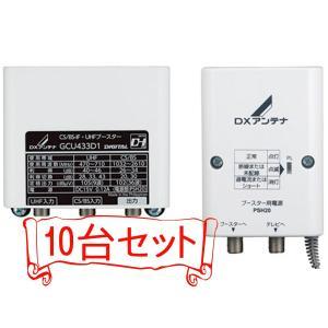 DXアンテナ 33dB/43dB共用 CS/BS-IF・UHFブースター GCU433D1 10台セット|uchinoneko