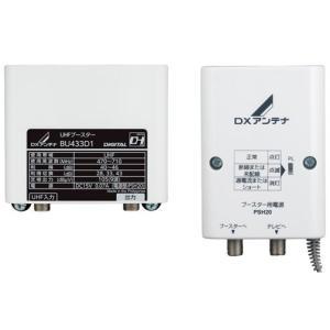 DXアンテナ 33dB/43dB共用 家庭用UHFブースター BU433D1|uchinoneko