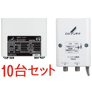 DXアンテナ 33dB/43dB共用 家庭用UHFブースター BU433D1 10台セット|uchinoneko