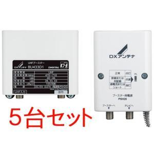 DXアンテナ 33dB/43dB共用 家庭用UHFブースター BU433D1 5台セット|uchinoneko