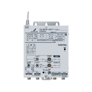 DXアンテナ CS/BS-IF・UHFブースター CU33L2|uchinoneko