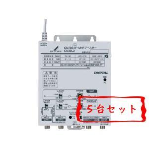 DXアンテナ CS/BS-IF・UHFブースター CU33L2 【5台セット】|uchinoneko