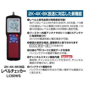 DXアンテナ デジタルレベルチェッカー LC6...の関連商品4