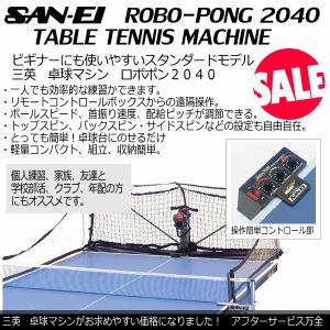 [メーカー直送品]  三英 卓球ロボット ロボポン2040(卓球マシン) 卓球ロボポン/11086/2017年継続モデル (メール便不可) [自社]|uchiyama-sports