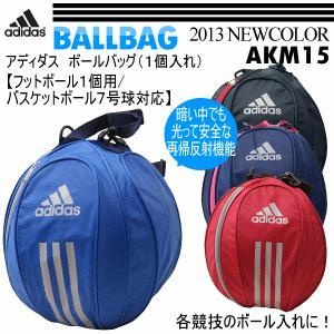 [物流]アディダス/モルテン adidas ボールバッグ 1個入れ AKM15/バスケットボール/サッカー/フットサル/2017年継続モデル(ネコポス不可)|uchiyama-sports