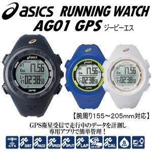 アシックス ASICS ランニングウォッチ AG01 GPS CQAG01/スポーツウォッチ/2016〜17年秋冬新色追加(ネコポス不可)