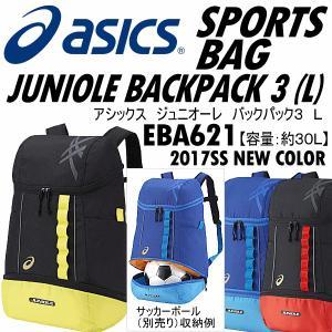 [物流]アシックス ASICS サッカー リュックサック ジュニオーレ バックパック3 L/EBA621/2017年春夏新色追加(ネコポス不可)|uchiyama-sports