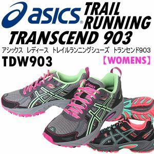 アシックス ASICS レディース トレイルランイングシューズ トランセンド903(W) TDW903/2016SS(ネコポス不可)