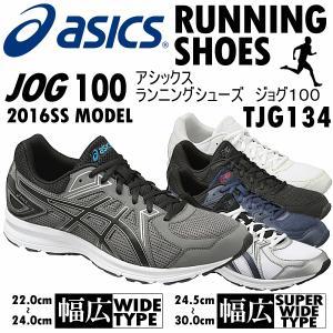 アシックス ASICS ランニングシューズ ジョグ100 TJG134/JOG 100/幅広/201...