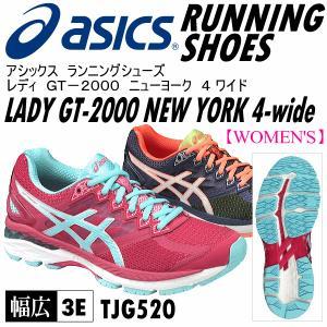 アシックス ASICS レディース ランニングシューズ LADY GT-2000 NEW YORK 4-wide/TJG520//2016〜17年秋冬継続モデル(ネコポス不可)