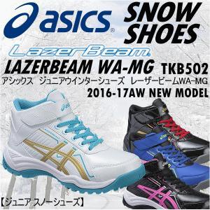 アシックス ASICS ジュニア スノトレ レーザービーム WA−MG TKB502/2016〜17AW(ネコポス不可)[自社] uchiyama-sports