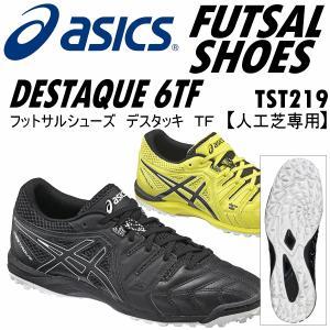 [物流]アシックス ASICS フットサルシューズ デスタッキ 6K TF TST219/DESTAQUE 6K/フットサル/人工芝用/2017年春夏(ネコポス不可)|uchiyama-sports