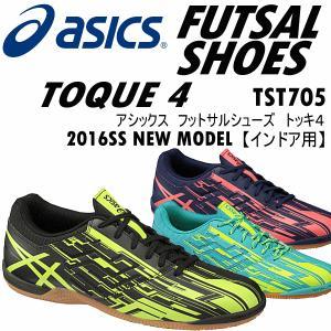 [物流]アシックス ASICS フットサルシューズ トッキ4/TOQUE 4/TST705/インドア用/2016年春夏モデル(ネコポス不可)|uchiyama-sports