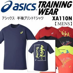 [物流](ネコポス利用で送料無料)アシックス ASICS メンズ プリントTシャツ XA110N/練習着/トレーニング/2016年春夏限定モデル[M便 1/1] uchiyama-sports