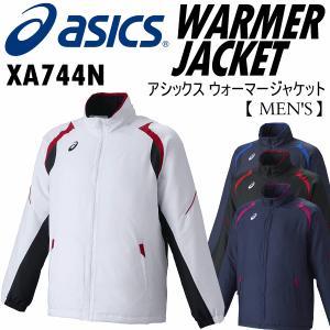 アシックス ASICS ウォーマージャケット XA744N/ウインドブレーカー/ジャケット/2017年春夏継続モデル(ネコポス不可)