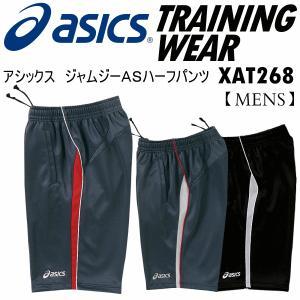 アシックス ASICS ジャムジーASハーフパンツ XAT268/トレーニングウェア/トレパン/2015年継続モデル