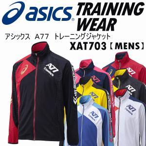 アシックス ASICS メンズ A77 トレーニングジャケット XAT703/ジャージ/上着/長袖/2015年春夏限定(ネコポス不可)