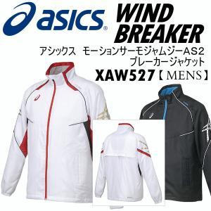 アシックス ASICS メンズ モーションサーモジャムジーAS2ブレーカージャケット XAW527/2015〜16年秋冬モデル(ネコポス不可)
