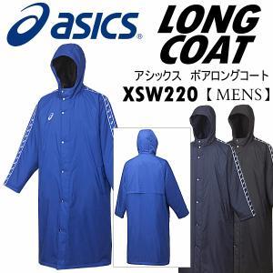 [自社]アシックス ASICS メンズ ボアロングコート XSW220/ボアコート/ベンチコート/サッカー/2016〜17年秋冬継続モデル(ネコポス不可)|uchiyama-sports