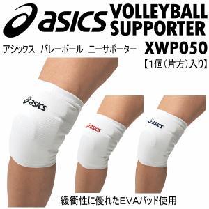 アシックス ASICS バレーボール ニーサポーター XWP050/1個(片方)入り/ひざサポーター/2012年継続モデル