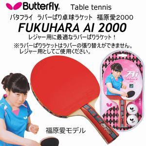 /メーカー バタフライ/タマス(Butterfly/Tamasu) /品名 福原愛2000(FUKU...