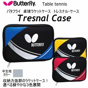 [物流]バタフライ Butterfly 卓球ラケットケース トレスナル・ケース 62600/ラケットバッグ/ラケットバック/2016年継続モデル(ネコポス不可)|uchiyama-sports