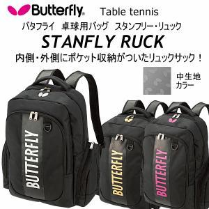 [自社]バタフライ Butterfly 卓球 スタンフリー・リュック 62860/リュックサック/バックパック/2017年継続モデル(ネコポス不可)|uchiyama-sports