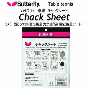 [物流]バタフライ Butterfly/タマス 卓球 チャックシート 73730/Chack Sheet/接着シート/ラバー貼り/2017年継続モデル|uchiyama-sports