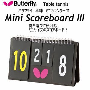 /メーカー バタフライ/タマス(Butterfly/Tamasu) /品名 ミニカウンターIII(M...