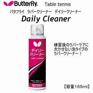 [物流]バタフライ Butterfly 卓球 ラバークリーナー デイリークリーナー 75820/Daily Cleaner/2017年継続モデル(ネコポス不可)|uchiyama-sports