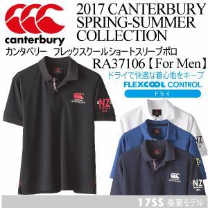 カンタベリー canterbury メンズ フレ...の商品画像