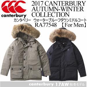 カンタベリー canterbury メンズ ウォータープルーフダウンミドルコート RA77548/2017〜18年秋冬モデル(メール便不可)[物流]