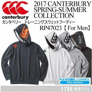 カンタベリー canterbury メンズ ラグビー トレーニングスウェットフーディ−  RP47023 パーカー 2017年春夏モデル(メール便不可)[物流]