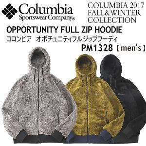 コロンビア Columbia メンズ オポチュニティフルジップフーディ PM1328/OPPORTUNITY HOODIE/アウトドア/2017〜18年秋冬モデル(メール便不可)[物流]|uchiyama-sports