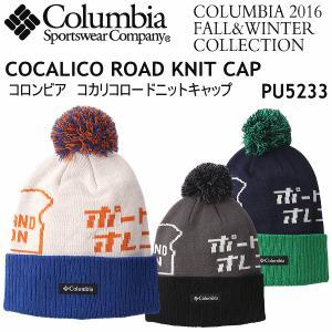 [物流]コロンビア Columbia コカリコロードニットキャップ PU5233/アウトドア/帽子/ニット帽/2016〜17年秋冬モデル(ネコポス不可)|uchiyama-sports