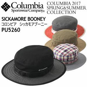 [物流]コロンビア Columbia シッカモアブーニー PU5260/アウトドア/帽子/ハット/2017年春夏モデル(ネコポス不可)|uchiyama-sports