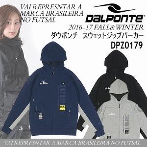 [物流]ダウポンチ DALPONTE メンズ スウェットジップパーカー DPZ0179/パーカー/フットサル/2016〜17年秋冬モデル(ネコポス不可)|uchiyama-sports