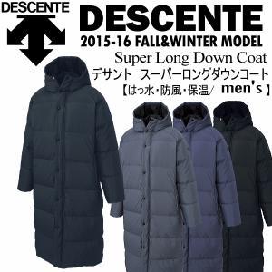 デサント DESCENTE メンズ スーパーロングダウンコート DAT3576SL/ベンチコート/2015〜16年秋冬モデル(ネコポス不可)|uchiyama-sports
