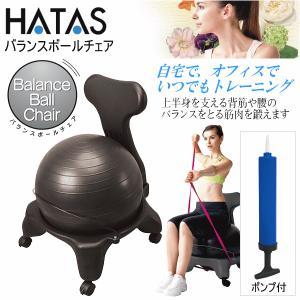 [自社]秦運動具 HATAS/ハタ バランスボールチェア ブラック DB120CB/イス/椅子/2017年継続モデル(ネコポス不可)[取り寄せ]|uchiyama-sports